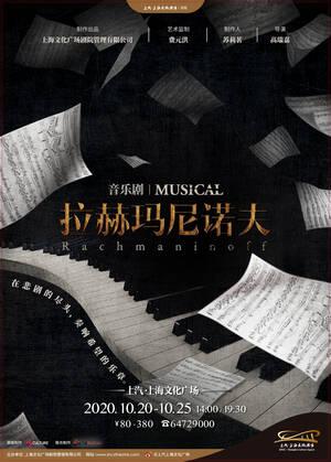 拉赫玛尼诺夫_上汽上海文化广场